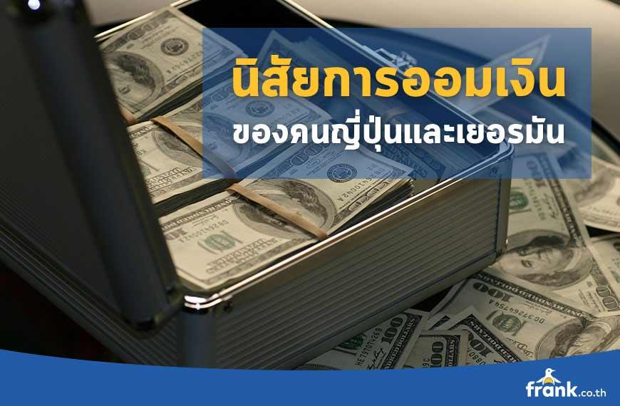 นิสัยการออมเงินของคนญี่ปุ่นและเยอรมัน