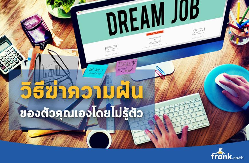 dream-job-still-exist