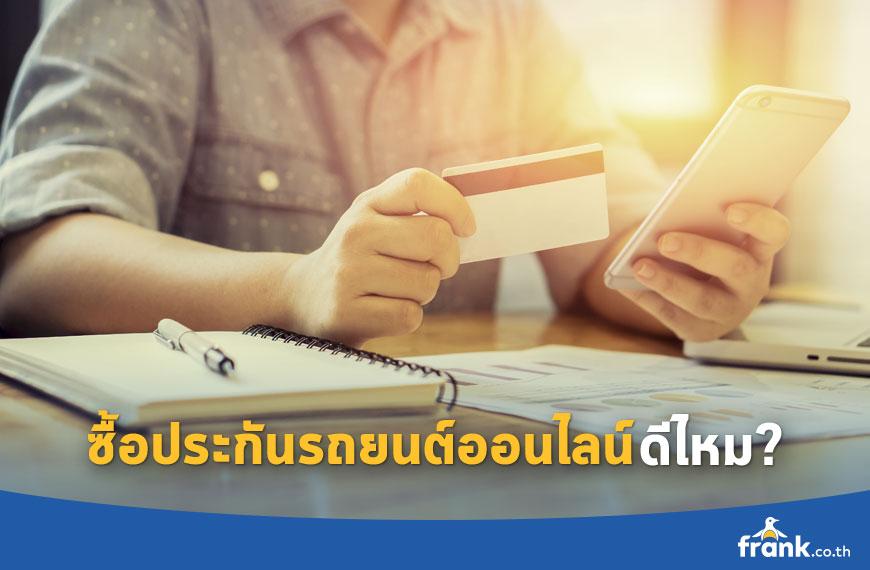 should-we-buy-online-car-insurance