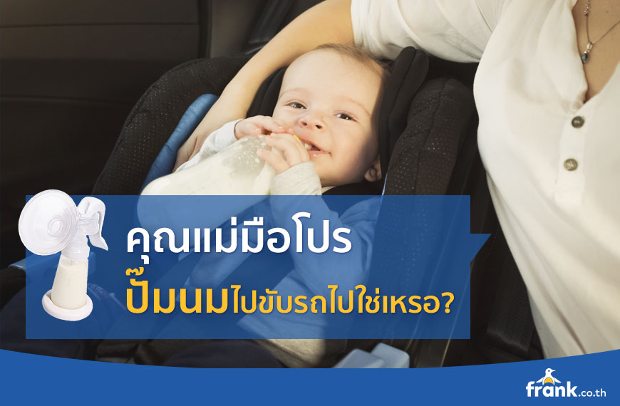 breast-pumping-in-car