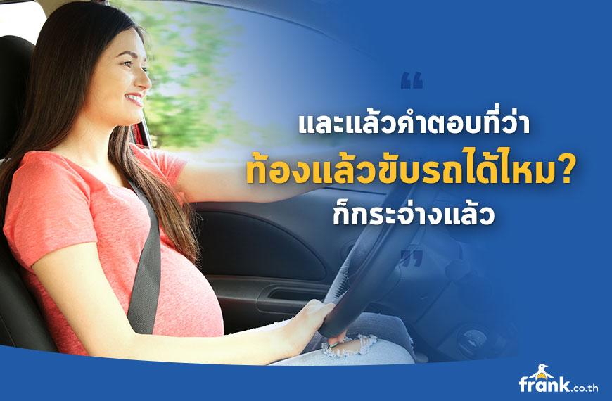 pregnant-women-drive