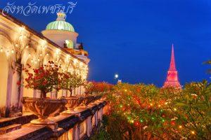 Khao-Wang-Petchaburi