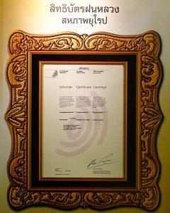 the-royal-rainmaking-technology-patent