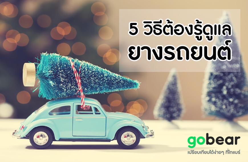 5 วิธีดูแลยางรถยนต์