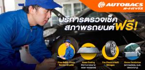 บริการตรวจเช็คสภาพรถยนต์ autobacs
