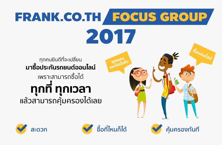 frank.co.th focus group ตลาดประกันรถยนต์ออนไลน์