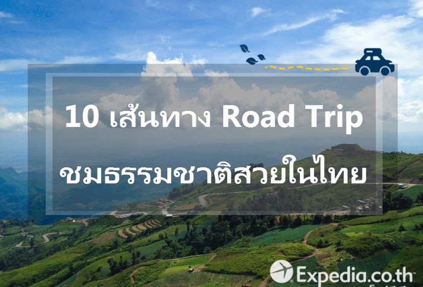 10 เส้นทาง Road Trip ชมธรรมชาติสวยในไทย