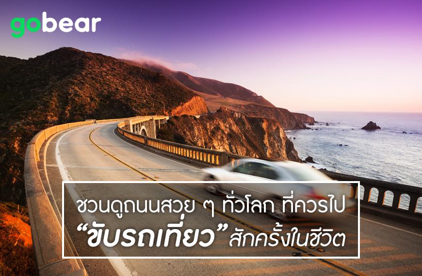 """แนะนำถนนสวย ๆ ทั่วโลกที่ควรไป """"ขับรถเที่ยว"""" สักครั้งในชีวิต"""