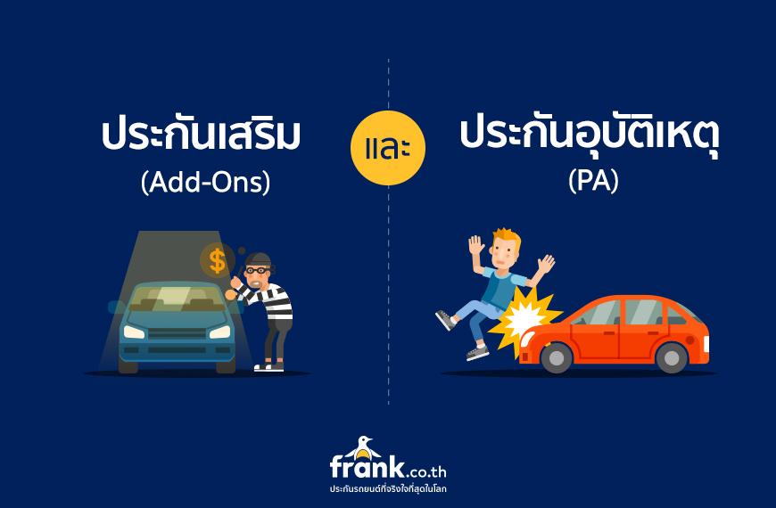 ประกันรถ-เสริม-และ-ประกัน-อุบัติเหตุ