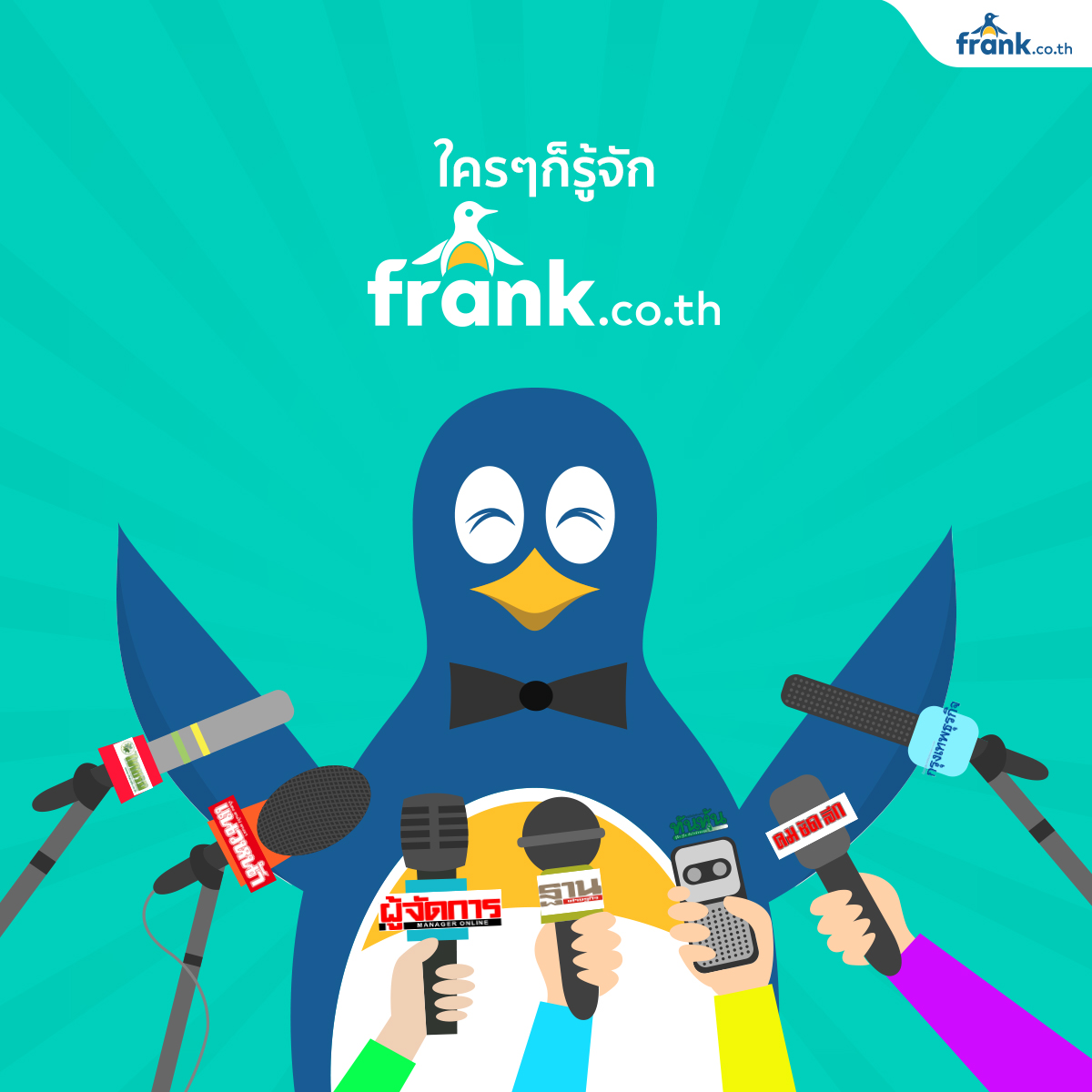Frank.co.th-insurance-technology-and-the-1-year-trip