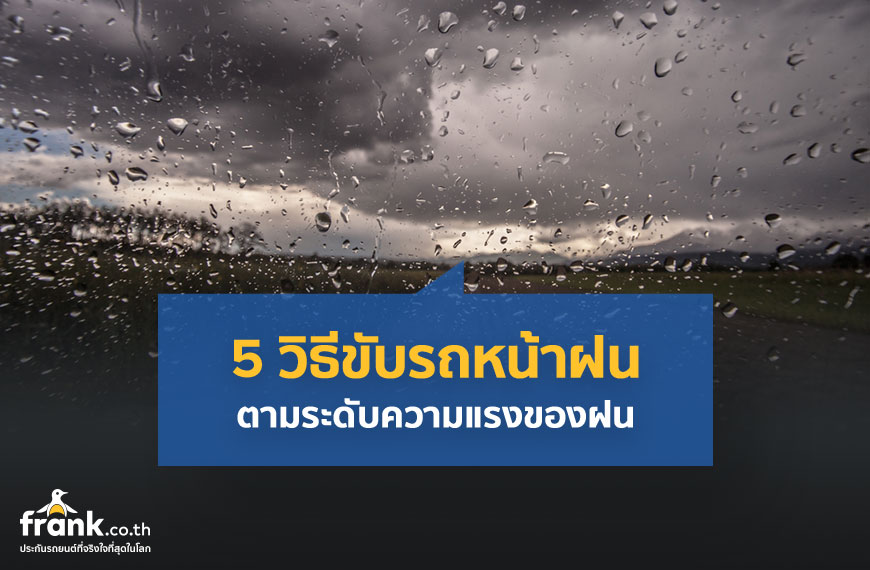 5-tips-for-raining-season-drive