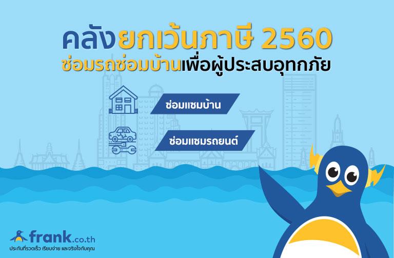 คลัง-ยกเว้นภาษี-2560-ซ่อมรถ-เพื่อผู้ประสบอุทกภัย