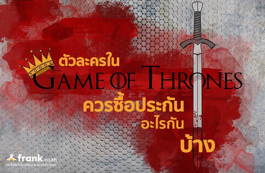 ตัวละครใน Game of Thrones ควรซื้อประกันอะไรกันบ้าง
