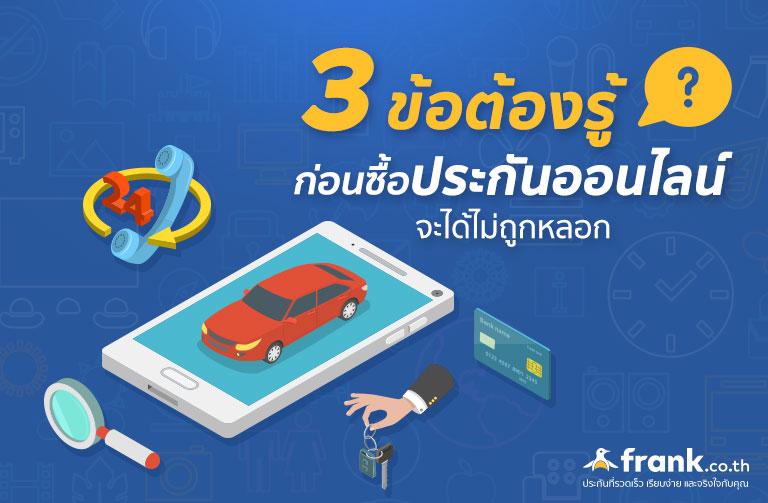 3-ข้อ-ต้องรู้-ก่อน-ซื้อ-ประกันรถ-ออนไลน์