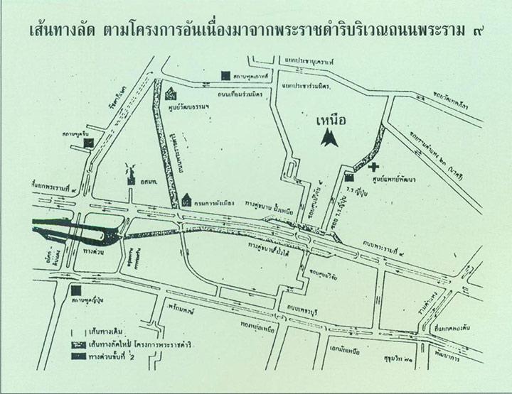 โครงการ-เชื่อมต่อ-ช่องทาง-ถนนพระราม-9-ตามพระราชดำริ