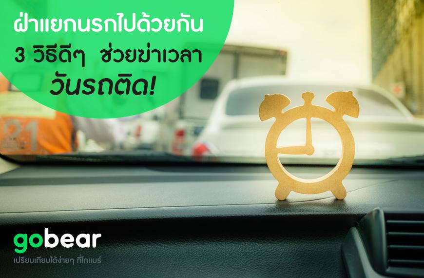 ฆ่าเวลาวันรถติด-แก้รถติด-รถติดทำอะไรให้ได้ประโยชน์