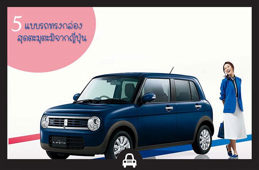 รถญี่ปุ่นสุดน่ารัก-รถตะมุตะมิ-รถทรงกล่องสไตล์ญี่ปุ่น