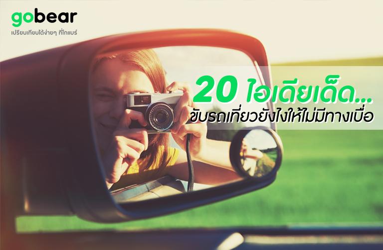 20ทริคแก้เบื่อเมื่อขับรถเที่ยว