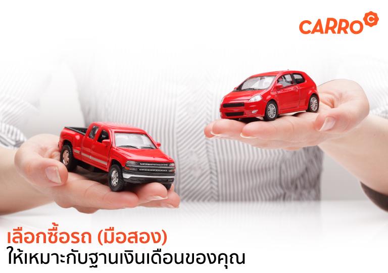 เลือกรถมือสอง