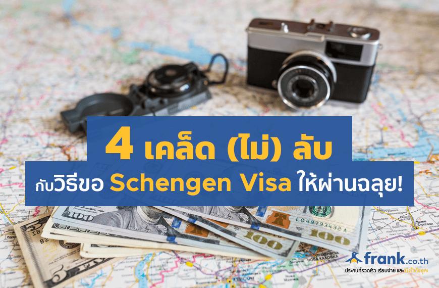 วิธีขอวีซ่าเชงเก้น-Schengen-Visa