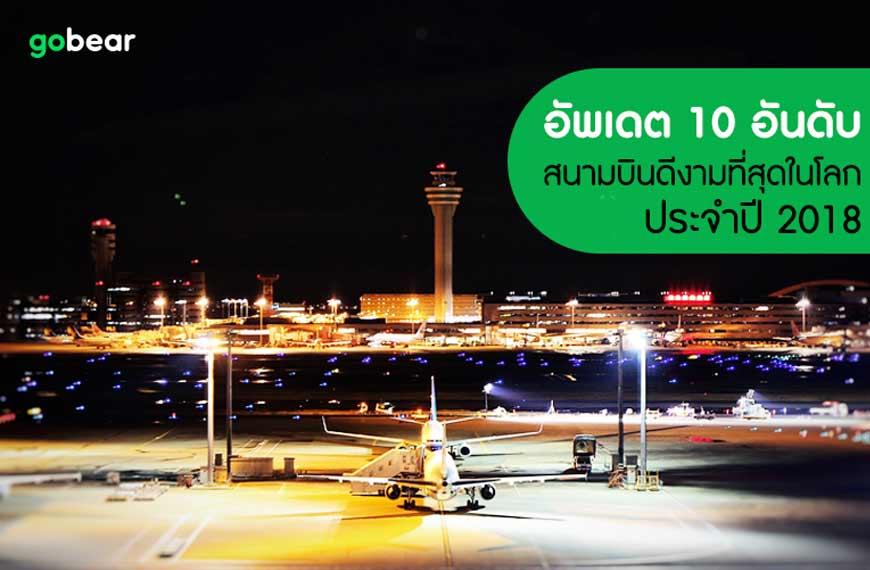 สนามบินดีที่สุดในโลก