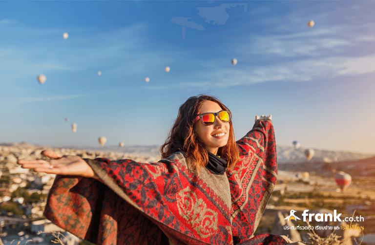 เที่ยวตุรกีอย่างไร ให้สนุกและปลอดภัย