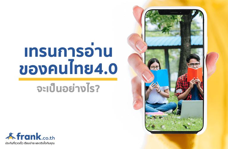 เทรนการอ่านของคนไทยจะเป็นอย่างไร(1)