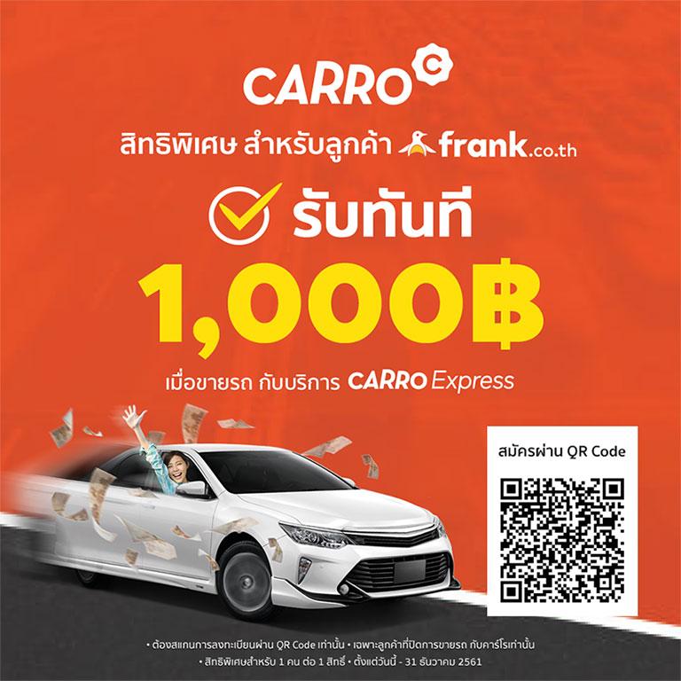 คนใช้รถยนต์ มีเฮ! frank.co.th และ Carro ผนึกกำลังมอบสิทธิพิเศษให้ลูกค้า