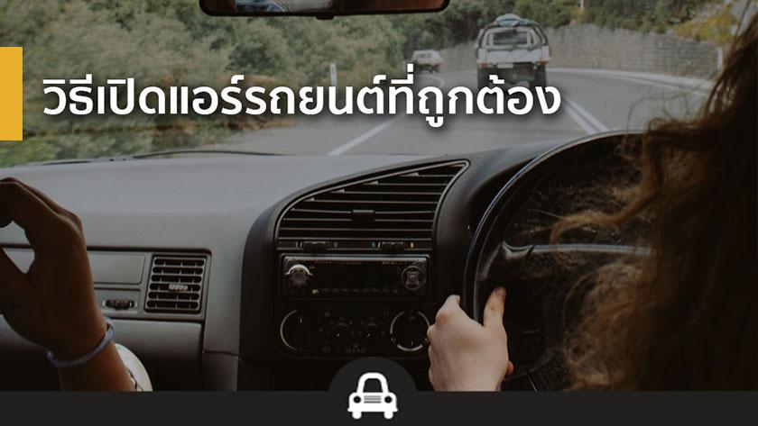 วิธีเปิดแอร์รถยนต์ที่ถูกต้อง