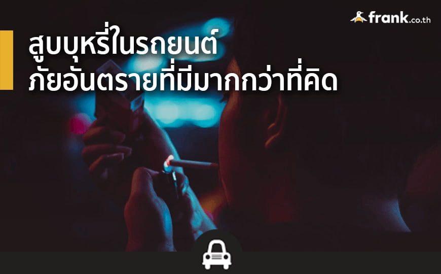 สูบบุหรี่ในรถ อันตรายกว่าที่คิด