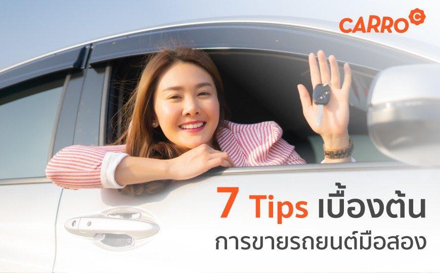 7 Tips เบื้องต้นการขายรถยนต์มือสอง