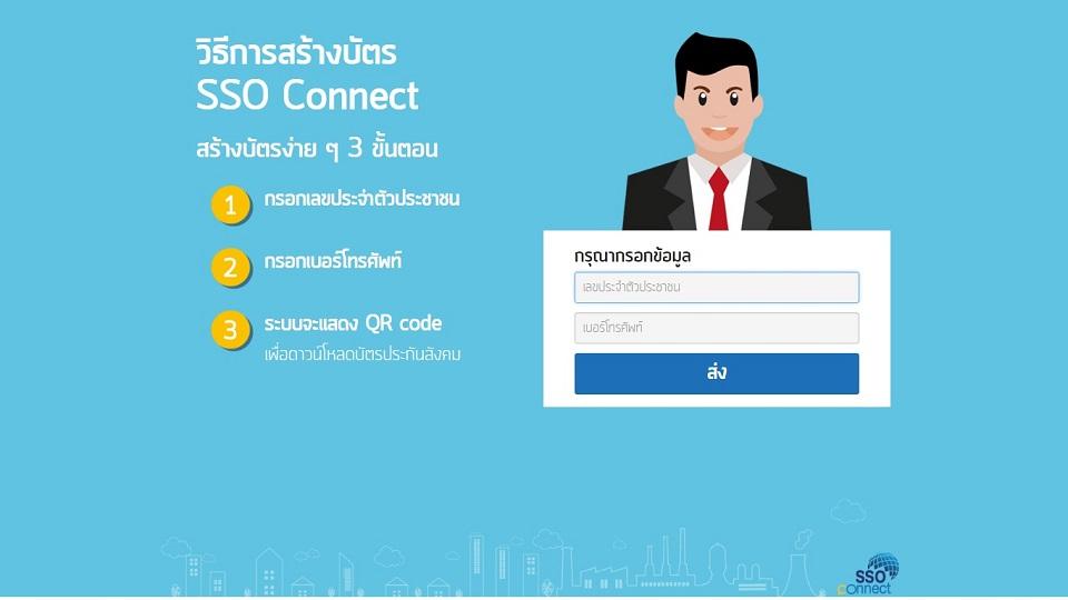 เช็คสิทธิประกันสังคม SSO CONECT