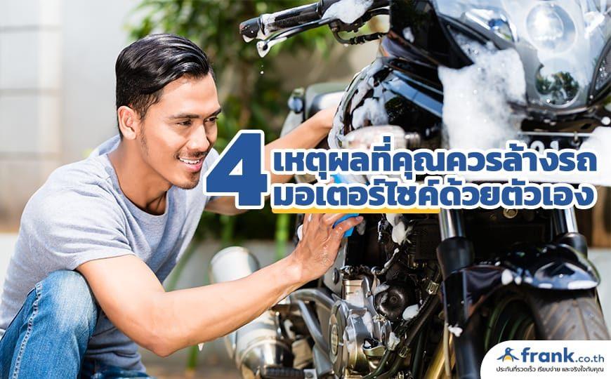 4เหตุผลที่คุณควรล้างรถมอเตอร์ไซค์ด้วยตัวเอง