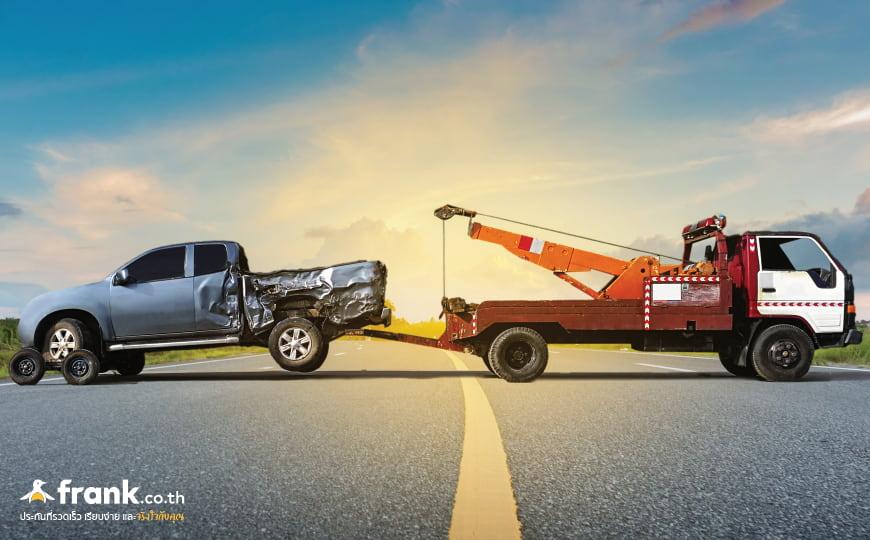หากรถเสียใช้รถยก หรือรถลาก ต่างกันอย่างไร