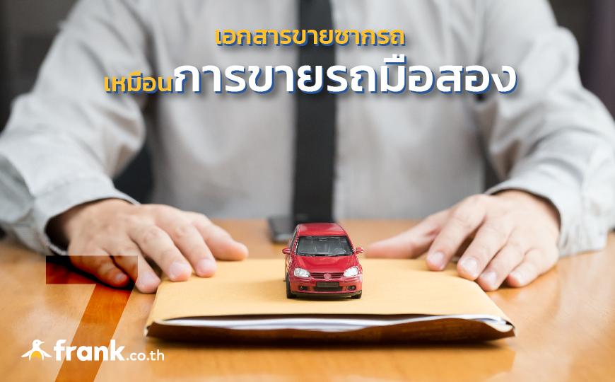 10 ข้อต้องรู้ ! ก่อนขายซากรถยนต์