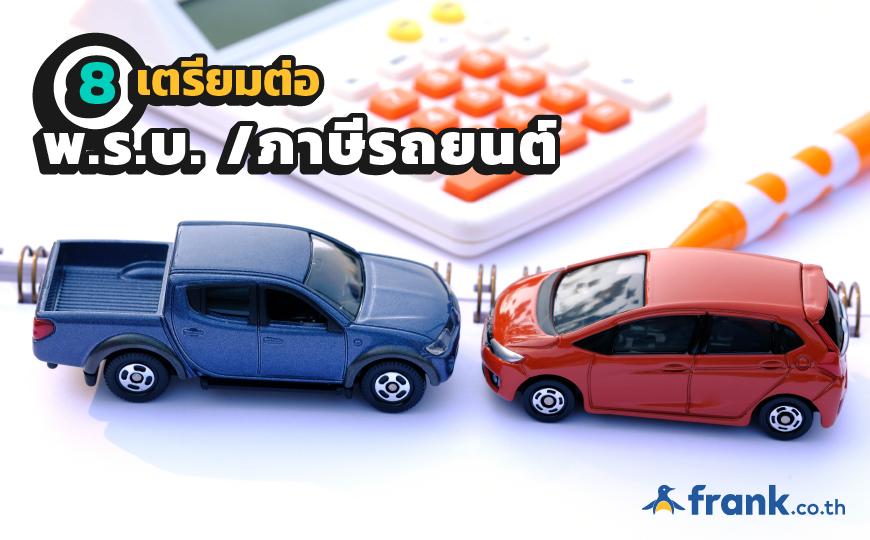 16 ค่าใช้จ่ายเกี่ยวกับรถยนต์ที่คุณต้องใช้จ่ายหากมีรถสักคัน