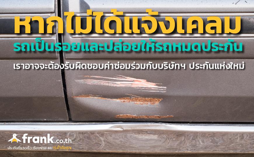 รถมีรอยขูด ก่อนต่อประกันรถชั้น 1 ประกันรับผิดชอบหรือไม่
