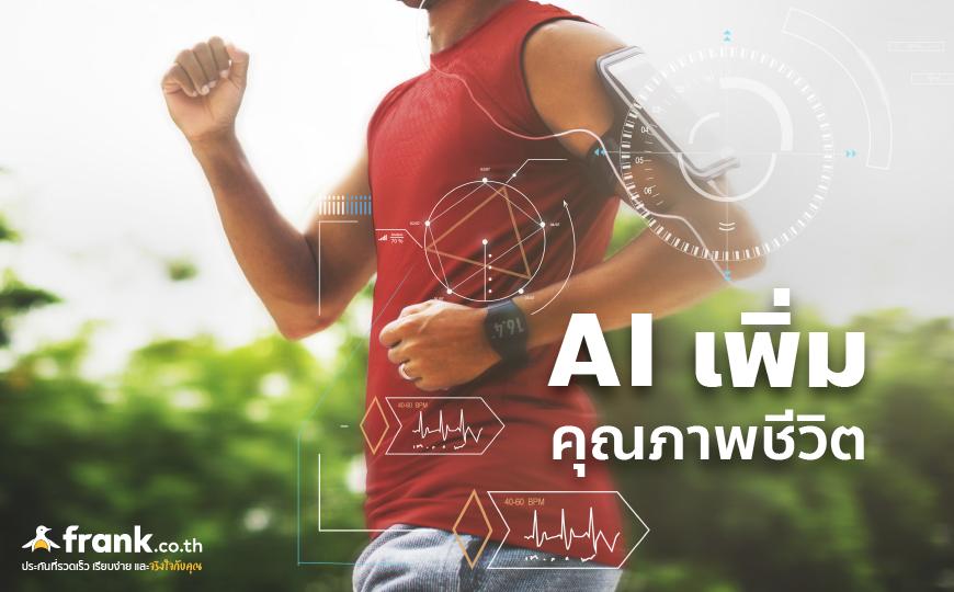 AI คือสิ่งที่ทำให้มนุษย์อายุยืนยิ่งขึ้น