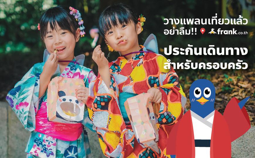 7 พิกัดพาลูกเที่ยวญี่ปุ่น ทั้งเจ๋ง ! ทั้งได้ความรู้ !