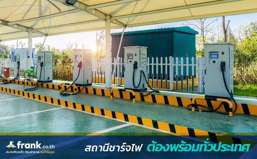 ทำอย่างไรให้รถพลังงานไฟฟ้าแพร่หลายในไทย