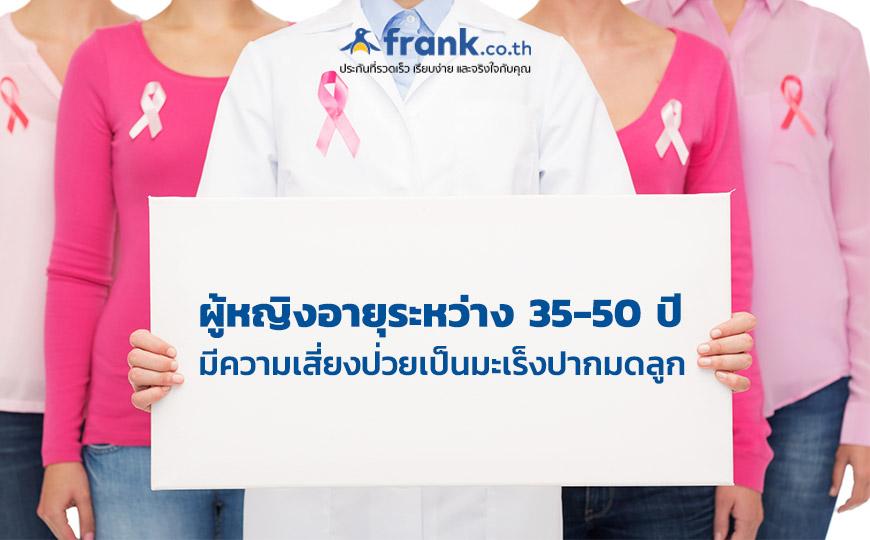 มะเร็งปากมดลูกเกิดจากอะไร