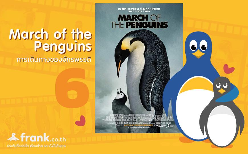 ภาพยนต์ที่คนรัก เพนกวิน