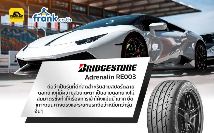3 อันดับยางดีที่สุดในไทย