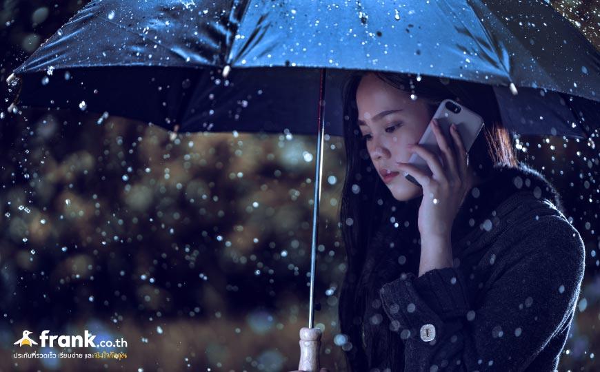 โทรตอนฝนตก