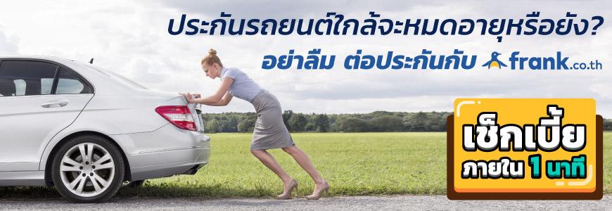 ประกันรถยนต์